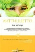 Л. Литтиццетто - По кочану