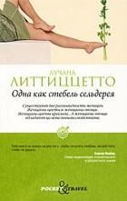 Лучана Литтиццетто - Одна как стебель сельдерея