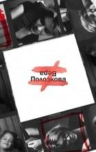 Вера Полозкова - Знак неравенства (аудиокнига)