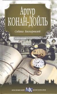 Артур Конан-Дойль - Собака Баскервилей. Рассказы (сборник)