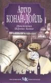 Артур Конан-Дойль — Приключения Шерлока Холмса
