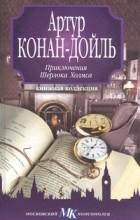 Артур Конан-Дойль - Приключения Шерлока Холмса (сборник)