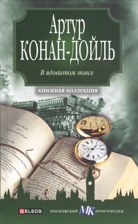 Артур Конан-Дойль - В ядовитом поясе (сборник)