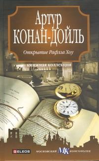 Артур Конан-Дойль - Открытие Рафлза Хоу (сборник)