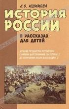 А. О. Ишимова - История России в рассказах для детей. В двух книгах. Книга 2