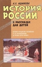 А. О. Ишимова - История России в рассказах для детей. В двух книгах. Книга 1