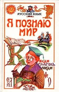 С.В. Волков - Я познаю мир: Русский язык