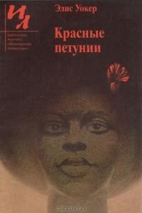 Элис Уокер - Красные петунии (сборник)