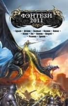 Антология - Фэнтези-2011 (сборник)