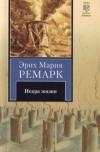 Эрих Мария Ремарк — Искра жизни