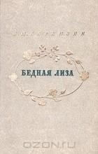 Н. М. Карамзин - Бедная Лиза