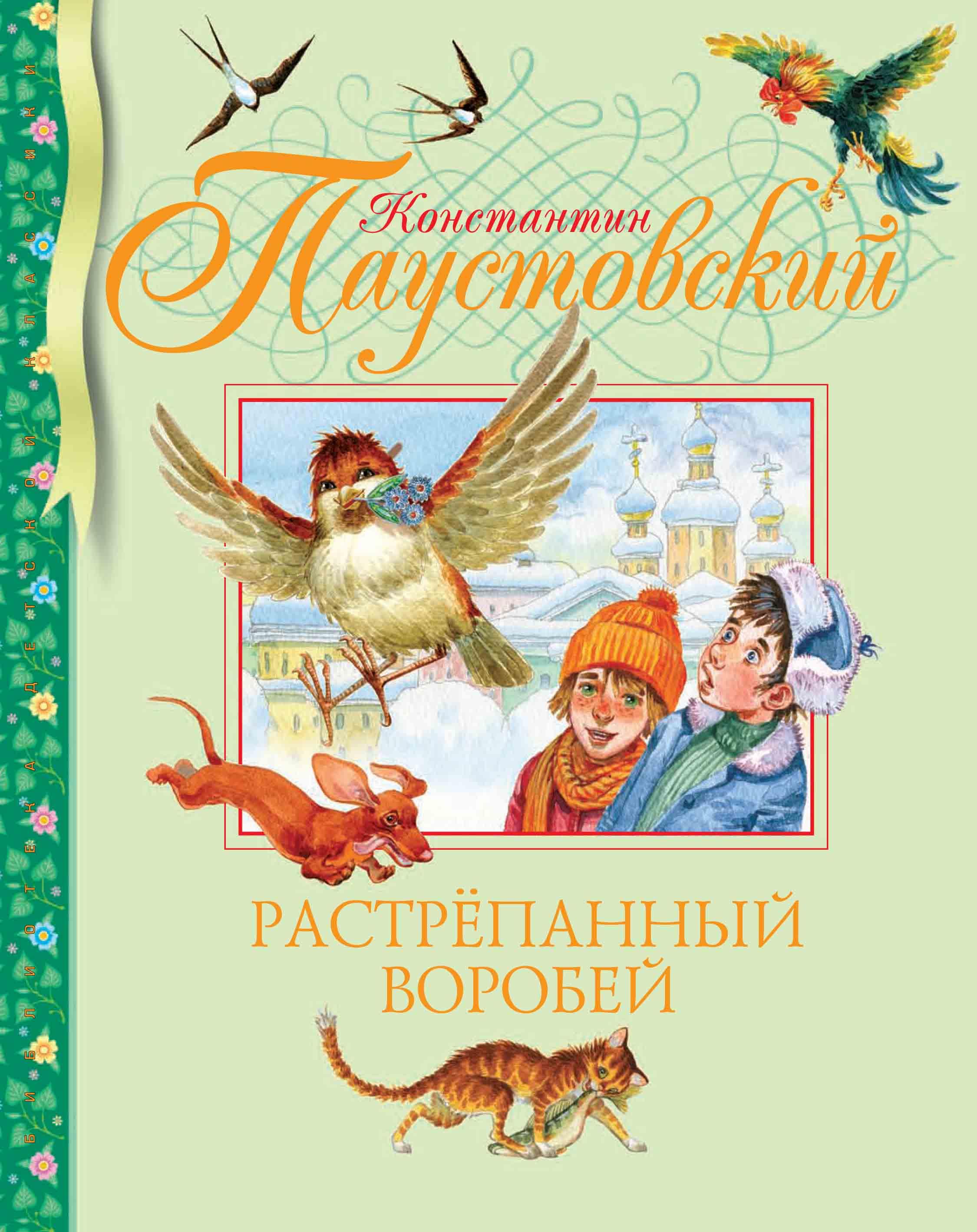 паустовского фотографии книг