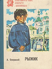 Алексей Свирский - Рыжик