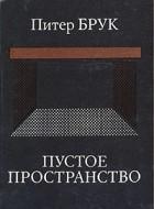 Питер Брук - Пустое пространство