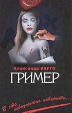 Александр Варго - Гример