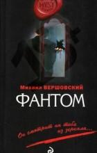 Михаил Вершовский - Фантом