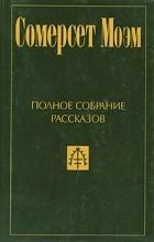 Сомерсет Моэм - Полное собрание рассказов в пяти томах. Том 2