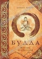 Дипак Чопра - Будда. История просветления