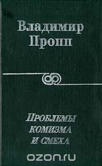 Владимир Пропп - Проблемы комизма и смеха