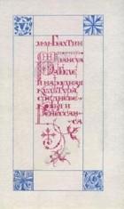 М. М. Бахтин - Творчество Франсуа Рабле и народная культура средневековья и Ренессанса