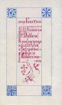 Михаил Бахтин - Творчество Франсуа Рабле и народная культура средневековья и Ренессанса