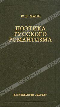 Ю. В. Манн - Поэтика русского романтизма
