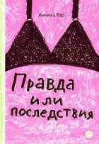 Анника Тор - Правда или последствия