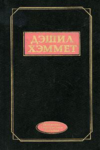 Дэшил Хэммет - Избранное (сборник)