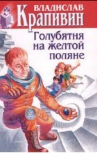 Владислав Крапивин - Том 5. Голубятня на желтой поляне