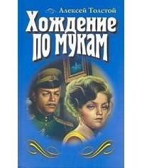 Алексей Николаевич Толстой - Хождение по мукам