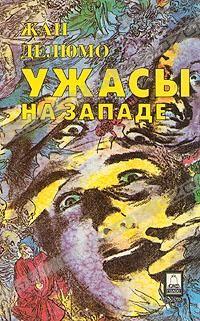 Жан Делюмо - Ужасы на Западе