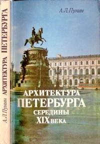 А.Л.Пунин - Архитектура Петербурга середины XIX века