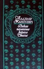 Уладзімір Караткевіч - Дзікае паляванне караля Стаха (сборник)