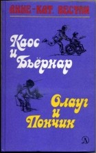 Анне-Кат. Вестли - Каос и Бьёрнар. Олауг и Пончик (сборник)