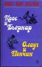 Анне-Кат. Вестли - Каос и Бьернар. Олауг и Пончик (сборник)