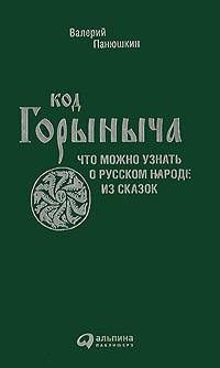 Валерий Панюшкин - Код Горыныча. Что можно узнать о русском народе из сказок