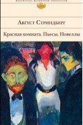 Август Стриндберг - Красная комната. Пьесы. Новеллы