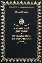 Владимир Мурзин - Алтайский дневник. Путешествия за бабочками (сборник)