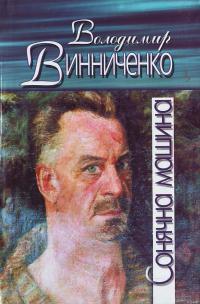 Володимир Винниченко - Сонячна машина