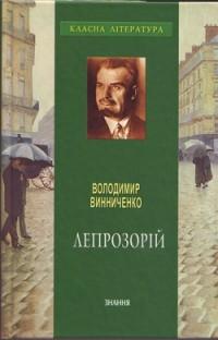 Володимир Винниченко - Лепрозорій