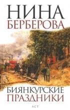 Нина Берберова - Биянкурские праздники (сборник)