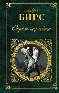 Амброз Бирс - Страж мертвеца (сборник)