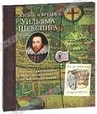 без автора - Жизнь и время Уильяма Шекспира