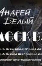Андрей Белый - Москва (аудиокнига MP3 на 2 CD)