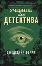 Джедедайя Берри - Учебник для детектива