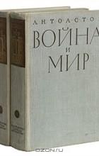 Л. Н. Толстой - Война и мир. В двух книгах