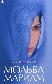 Джин Сэссон - Мольба Мариам