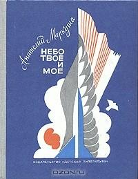 Анатолий Маркуша - Небо твое и мое