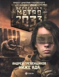 Андрей Гребенщиков - Метро 2033: Ниже ада