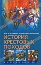 - История Крестовых походов